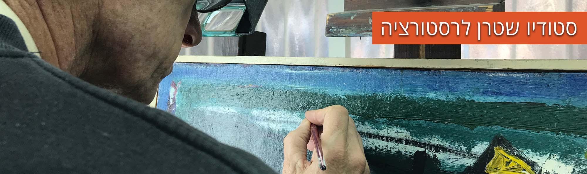 Stern Resoration Studio